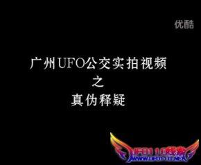 广东公交出现UFO慢镜头回放真伪释疑(图)