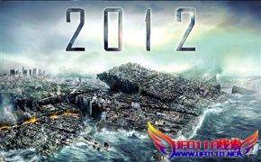 2012是否是世界没日?