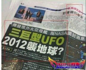 《东方日报》三巨型UFO2012袭地球