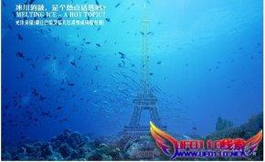 神秘的海底埃菲尔铁铁塔