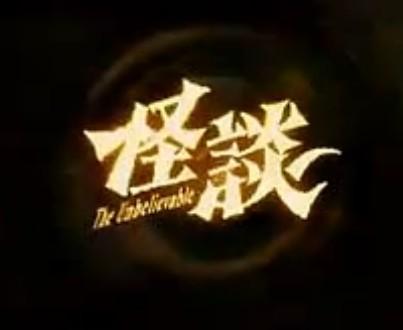 香港怪谈20年未公开绝密灵异录像