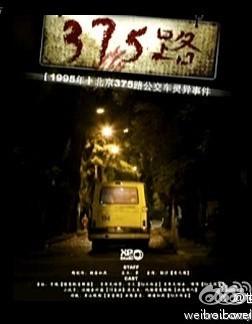 1995年北京375公交车灵异事件