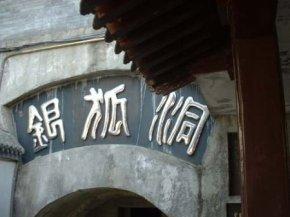 北京房山银狐洞之谜