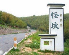中国怪坡之谜