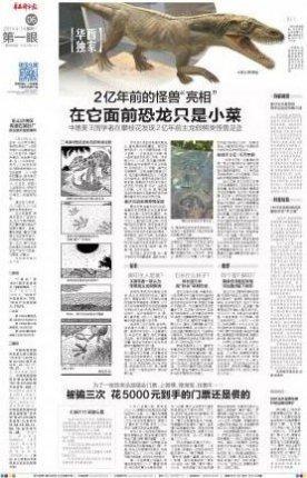 四川现2亿年前手兽足迹:曾统治地球之谜