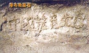 贵州平塘藏字石事件真假