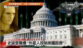 斯诺登:外星人控制美国政府是真的吗