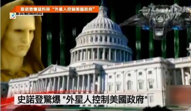 外星人控制美国政府是真的吗
