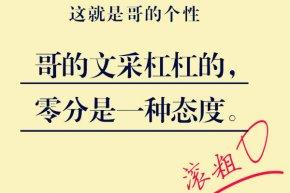 六安陈巨飞继续发挥2014高考零分作文