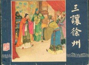 三让徐州故事的主人公是谁