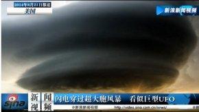 闪电击穿超大胞风暴似巨型UFO