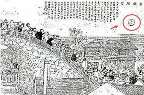 """清代画作记载了""""南京UFO""""目击事件"""