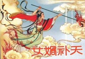 女娲补天的神话故事_女娲造人的民间传说