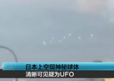 日本大阪市上空出现神秘白色球体
