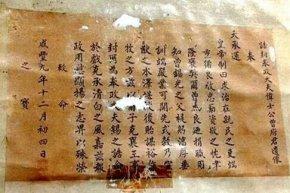 广东发现百年前两道清朝圣旨