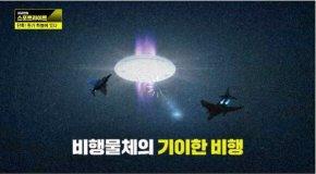 韩首承认UFO存在:1980年曾尝试拦截UFO