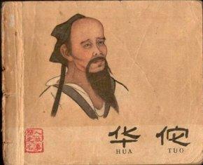 三国华佗死后留下的十大未解之谜