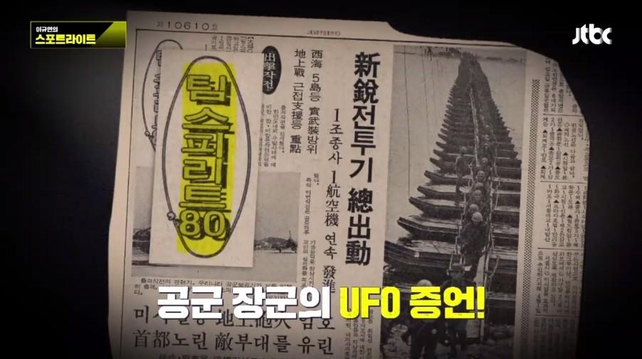「韩版」罗斯威尔事件,两艘战斗机尝试拦截却逃跑