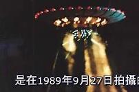 美国前指挥官公布清晰ufo飞碟图片(中文字幕)