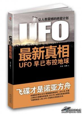 UFO最新真相-UFO爱好者必看的书